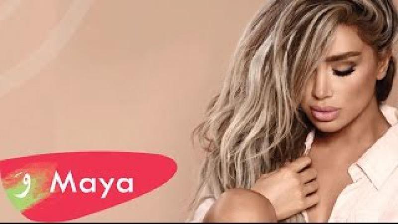 Maya Diab - Habbayt Nemshi Sawa [Lyric Video 05] / مايا دياب - حبيت نمشي سوا