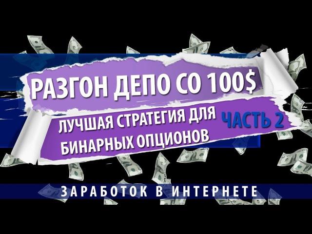 РАЗГОН ДЕПО СО 100$ Часть 2. ЛУЧШАЯ СТРАТЕГИЯ ДЛЯ БИНАРНЫХ ОПЦИОНОВ