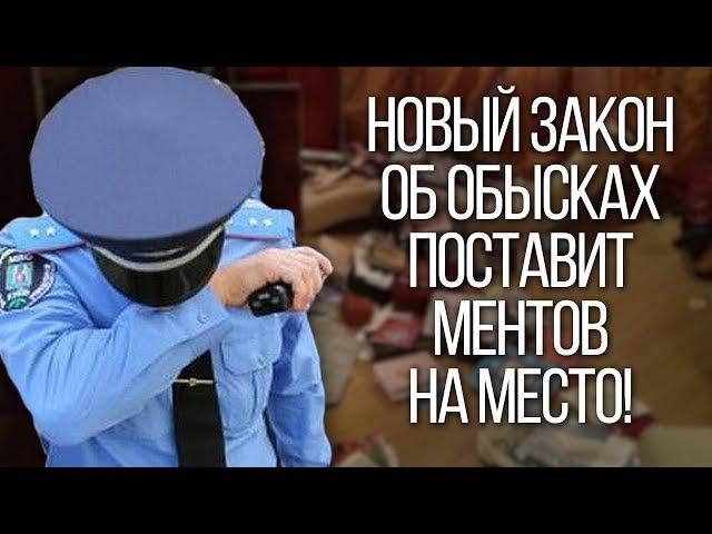 Правовой ликбез. Маски-шоу СТОП