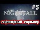 Инди хоррор ▶ The Nightfall прохождение 5 ▶ Сортирный скример