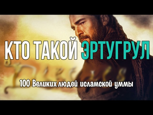 100 Великих Людей 14 Эртугрул Гази Настоящая история Сериал Воскресший Эртугрул вымысел