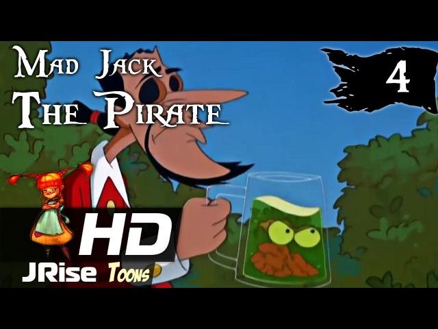 Бешеный Джек пират мультсериал 04 ⚓️ Мультик про пиратов