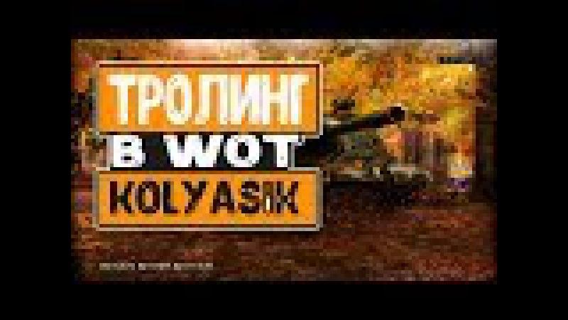 Тролль над игроками в World of Tanks. Говорю Кавказким акцентом))