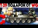 World of tanks Обзор на танк т 29 новый премиум танк