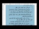 ад-Дурус ан-Нахвийя ч.1 - (06) أقسام الجمع