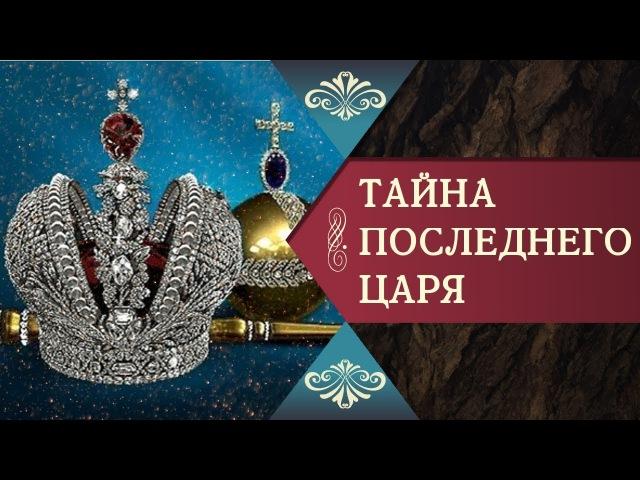 ТАЙНА ПОСЛЕДНЕГО ЦАРЯ