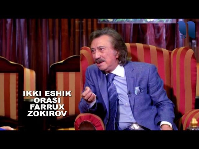 Ikki eshik orasi - Farrux Zokirov | Икки эшик ораси - Фаррух Зокиров