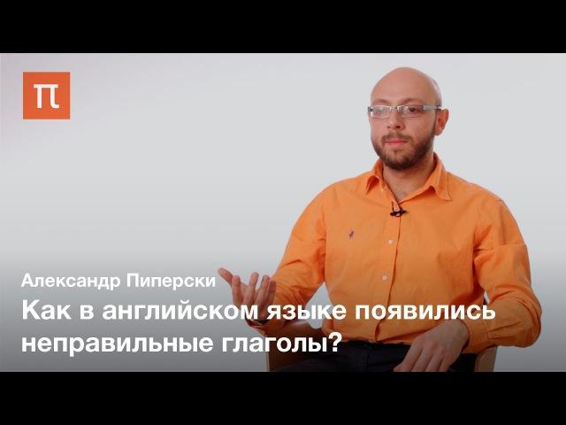 Сильные и слабые германские глаголы — Александр Пиперски