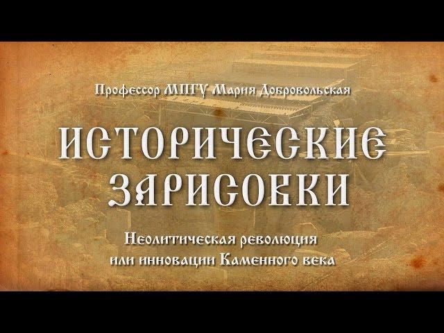 Неолитическая революция или инновации Каменного века. Профессор МПГУ Мария Добровольская