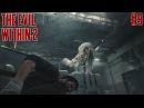The Evil Within 2 9 Непонятное существо