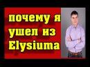 Почему я ушел из проекта Elysium company в STEPIUM #elysium company #originalglobal #alphacash #Easy