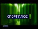 НТВ-Плюс Спорт Плюс - Анонс - Masters Series (2011)