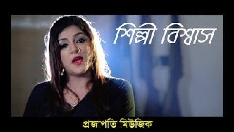 Shilpi Ami | শিল্পী আমি | Bangla Music Video | Shilpi Biswas | Bangla New Song 2018 | Full HD