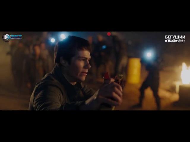 Бегущий в лабиринте 3 Лекарство от смерти 2018 Трейлер на русском