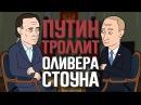 ПУТИН ТРОЛЛИТ Оливера Стоуна Режиссерская версия