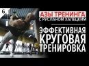 Азы тренинга 2017/ эффективная круговая тренировка Руслан Халецкогий