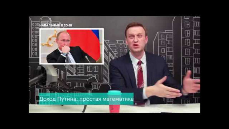 Навальный - Я богаче Путина! или изучаем декларации кандидатов в президенты