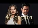 Черная любовь / Kara sevda / 47 серия