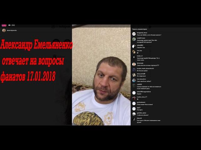 Александр Емельяненко отвечает на вопросы фанатов 17.01.2018