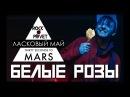 Ласковый Май / 30 Seconds To Mars - Белые Розы Cover by ROCK PRIVET