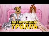 Барбоскины перепели песню Тролль(Время и стекло)