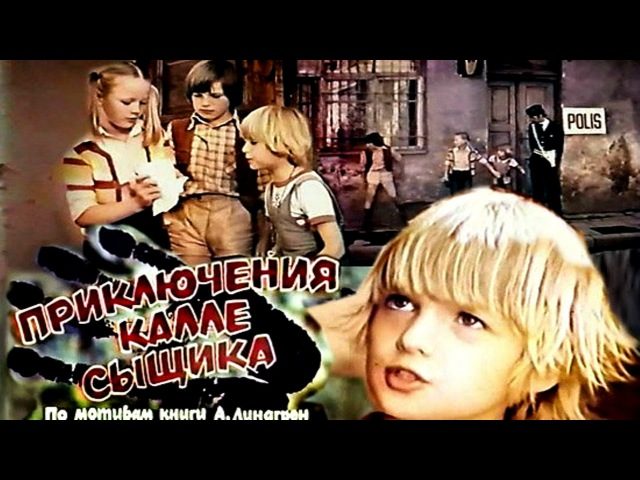 Детские фильмы.Приключения Калле сыщика. (2 серия)
