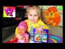 Лера с куклой Беби Бон собирают пазлы Funny babe with a Baby Born collect puzzles