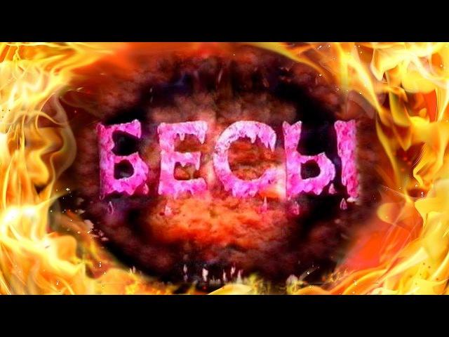 Бесы Документальный фильм 2000 г Отчитка одержимых в Сибирском храме Отец Василий