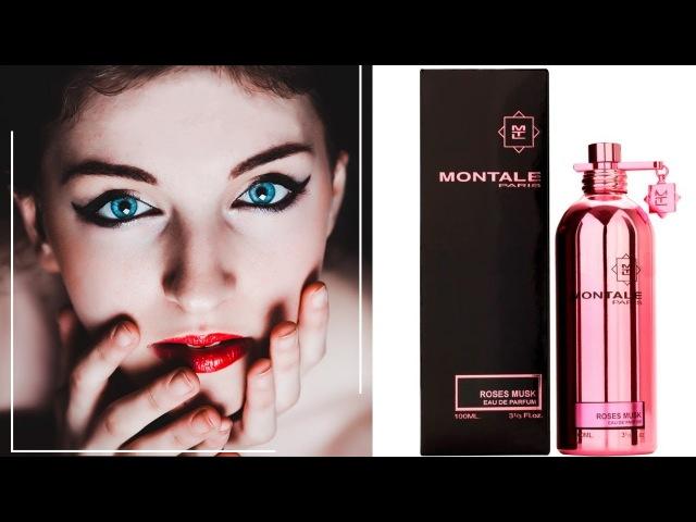 Montale Roses Musk Монталь Розовый Мускус обзоры и отзывы о духах смотреть онлайн без регистрации