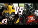 Оптимус Прайм VS Бамблби Movie Баттл 3 Лучший Трансформер/Автобот