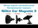Nillkin Car Magnetic - сравнение Model A, B, C.