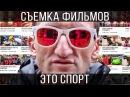 СЪЕМКА ФИЛЬМОВ ЭТО СПОРТ фильм Кейси Найстета