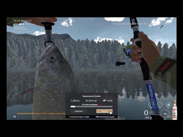 Fishing Planet 1.1.13 - Уникальный Сплейк