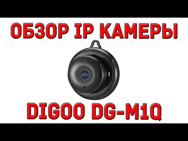 IP камера DIGOO DG M1Q