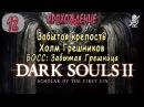12 / Dark Souls 2 SotFS / Забытая крепость _ БОСС Забытая Грешница