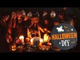 DIY Halloween | Костюмы, грим, декор комнаты СВОИМИ РУКАМИ | Страшные вкусняшки на Хэлло...