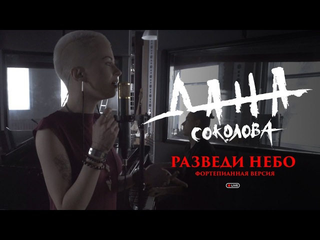 Дана Соколова - Разведи небо (фортепианная версия)