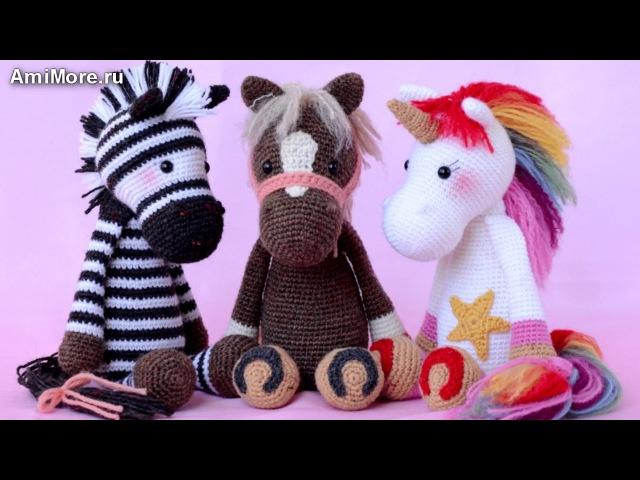 Амигуруми схема Лошадки и Единорога. Игрушки вязанные крючком. Free crochet patterns.