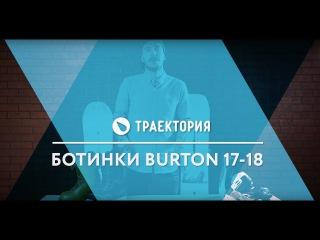 Ботинки Burton Snowboards сезона 17-18. Видео обзор.