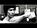 Настоящий Брюс Ли | The Real Bruce Lee