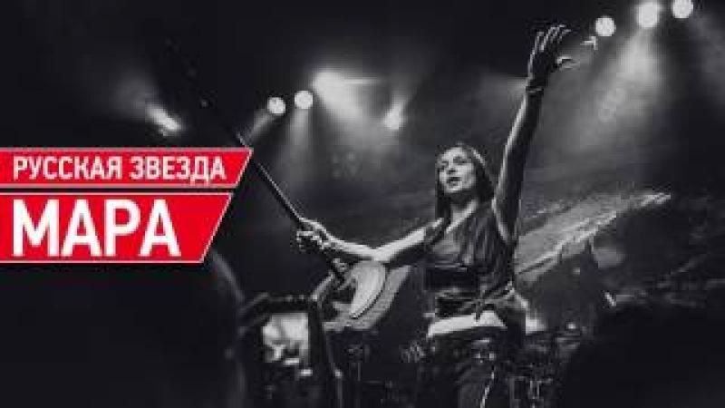 Мара - Русская Звезда (аудио)