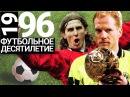 1996 ГОД | Ювентус, Заммер и суперсборная Чехии [Футбольное десятилетие]