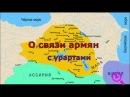 Гипотеза о появления армян История Кавказа