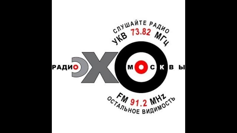 Моё короткое интервью в передаче Один с А Нарышкиным на Эхо Москвы смотреть онлайн без регистрации