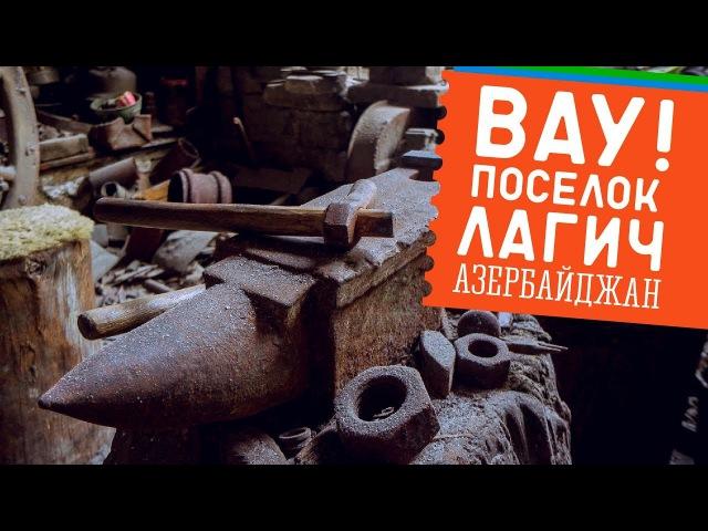 Маст ту си: горный поселок кузнецов Лагич 38 GO в Азербайджан!