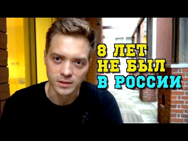 Мое возвращение в Россию спустя 8 лет. Что изменилось, отличия от Японии