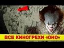 99 Грехов в фильме Оно / IT - Народный КиноЛяп