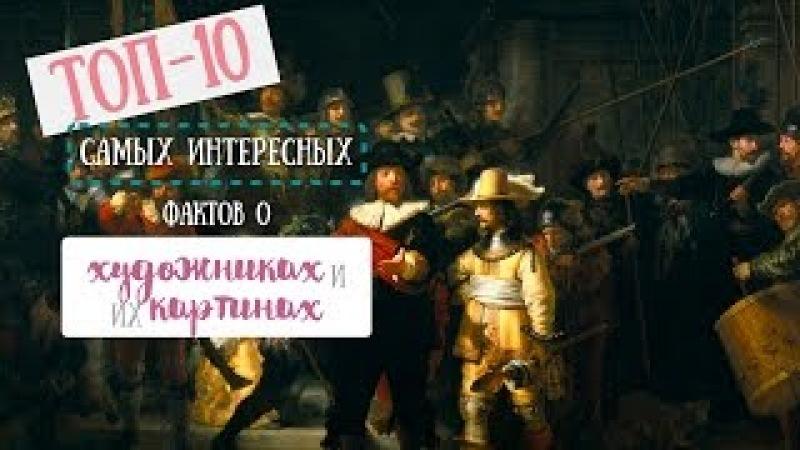 ТОП-10 самых интересных фактов о художниках и их картинах