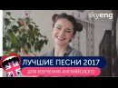 ТОП 15 ЛУЧШИХ ПЕСЕН 2017 Самые горячие хиты 💥 и итоги года YouTube Rewind 2017 Skyeng