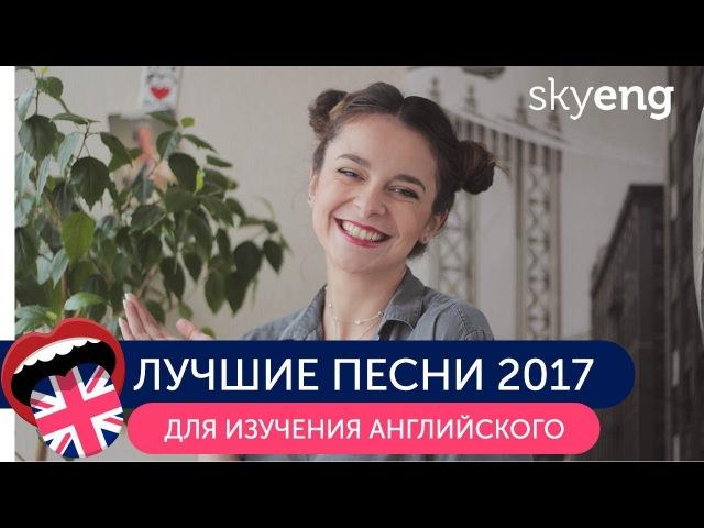 ТОП 15 ЛУЧШИХ ПЕСЕН 2017 Самые горячие хиты 💥 и итоги года YouTube Rewind 2017 || Skyeng